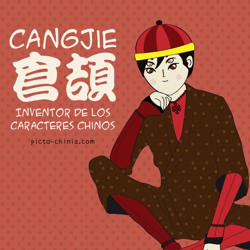 cangjie-03